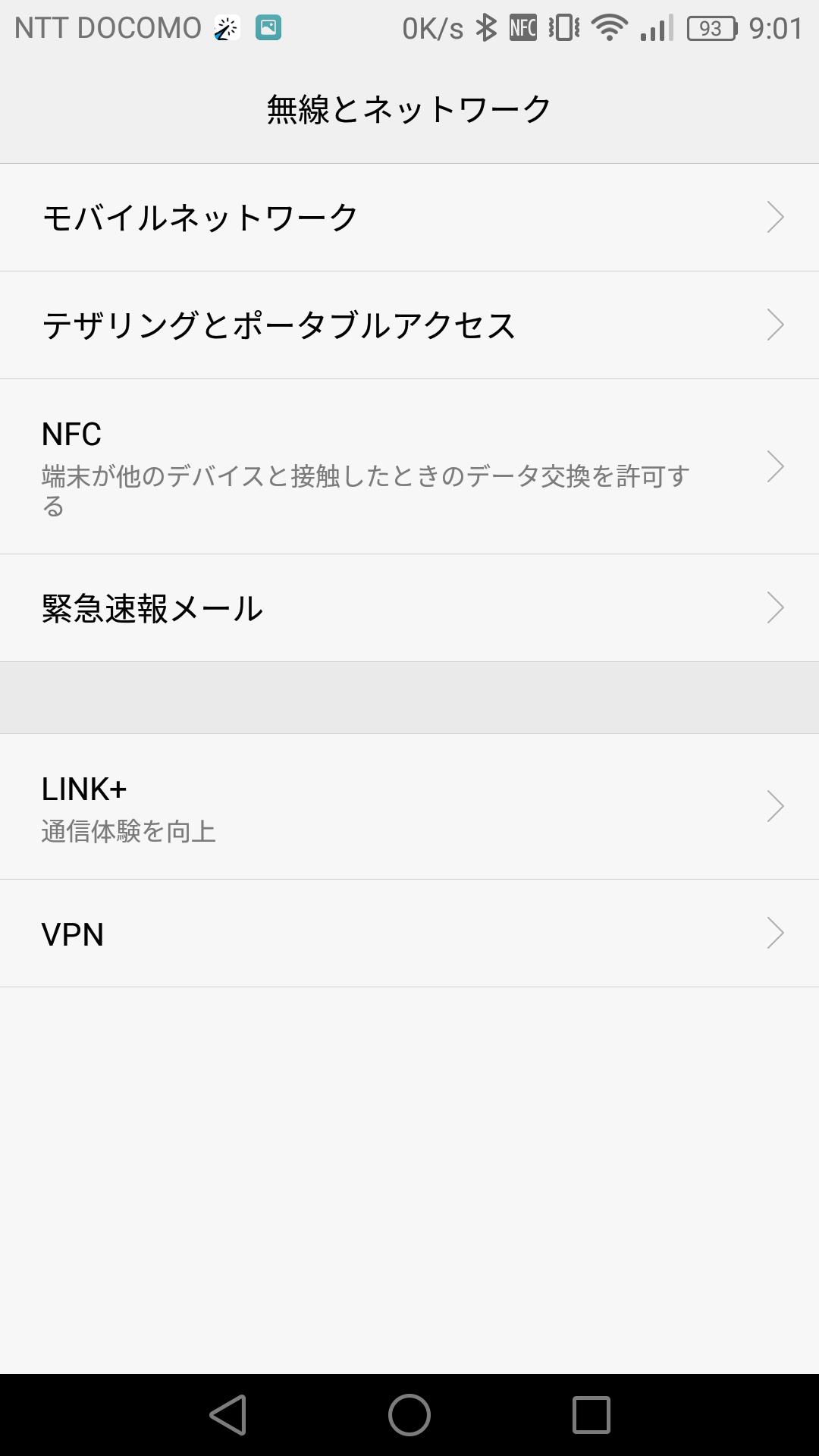 Huawei P9モバイルネットワークをタッチ