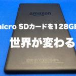 Fire HD 8のmicro SDカードを128GBに変更して世界が変わった
