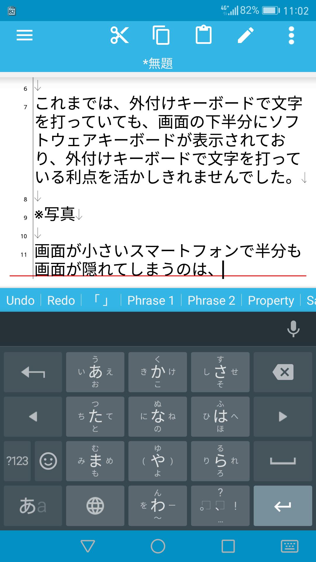 Huawei P9でソフトウェアキーボードを表示