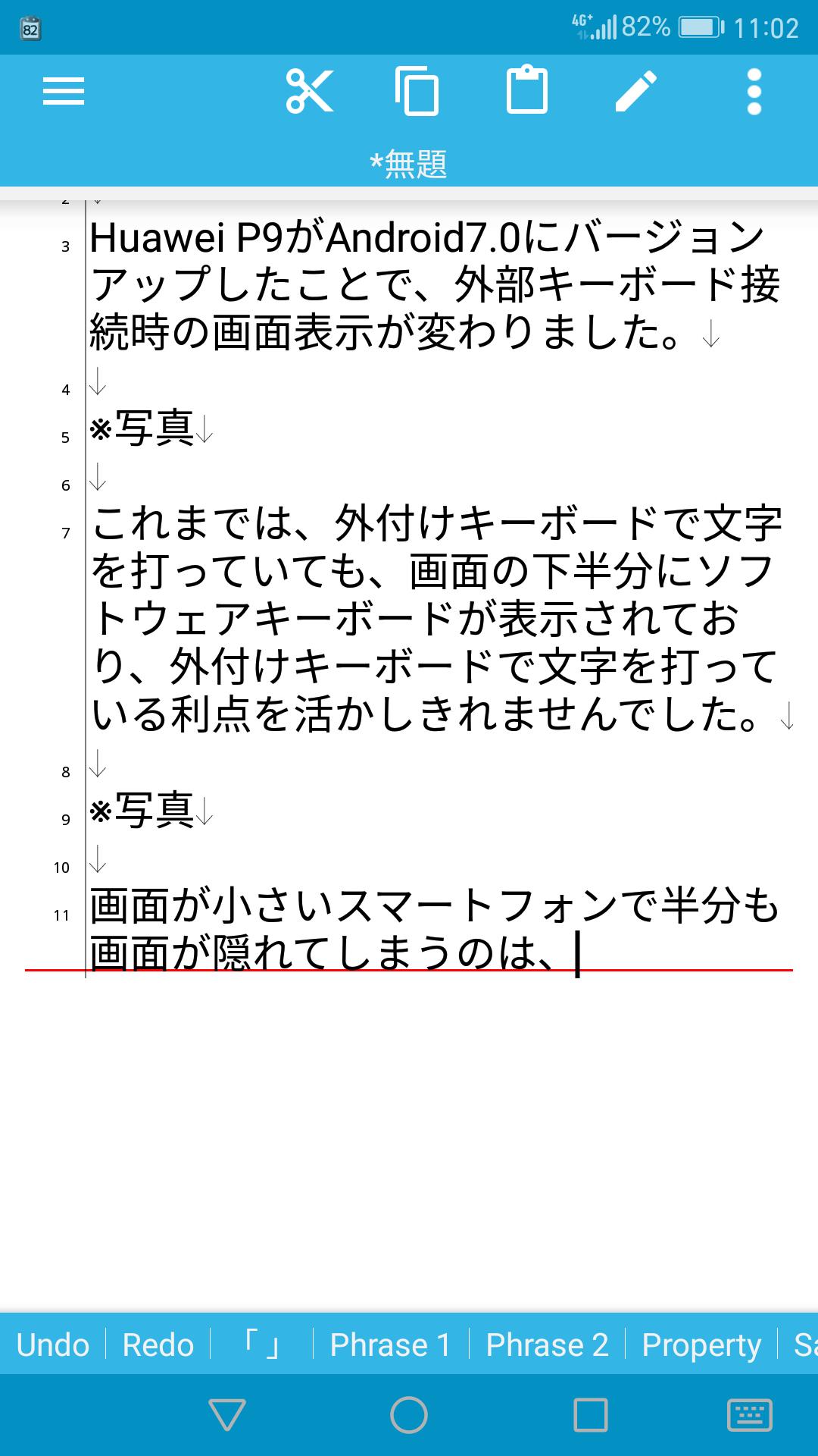 Huawei P9でソフトウェアキーボードが表示されていない