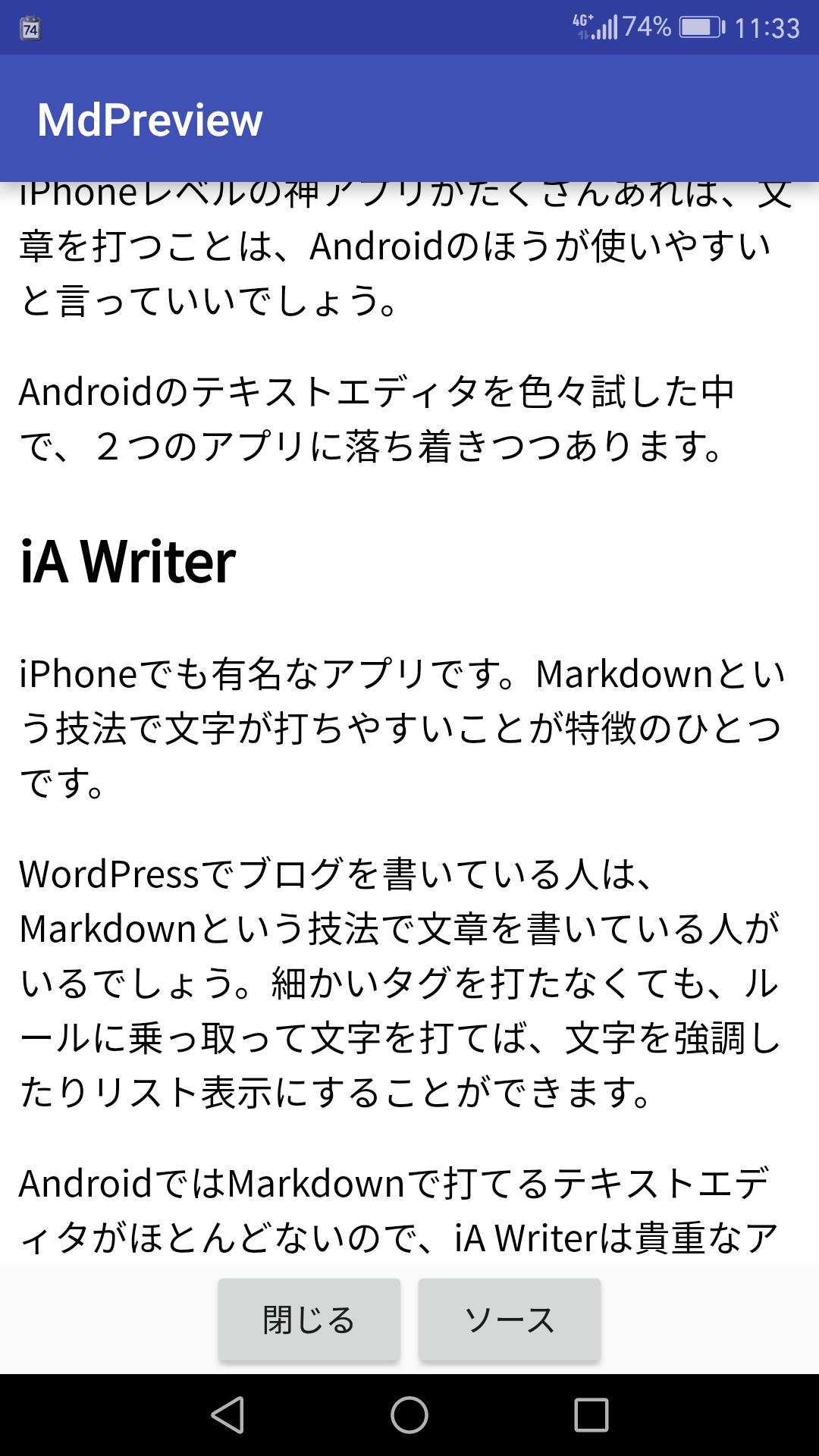 Markdownで作った文章が変換されて表示されている