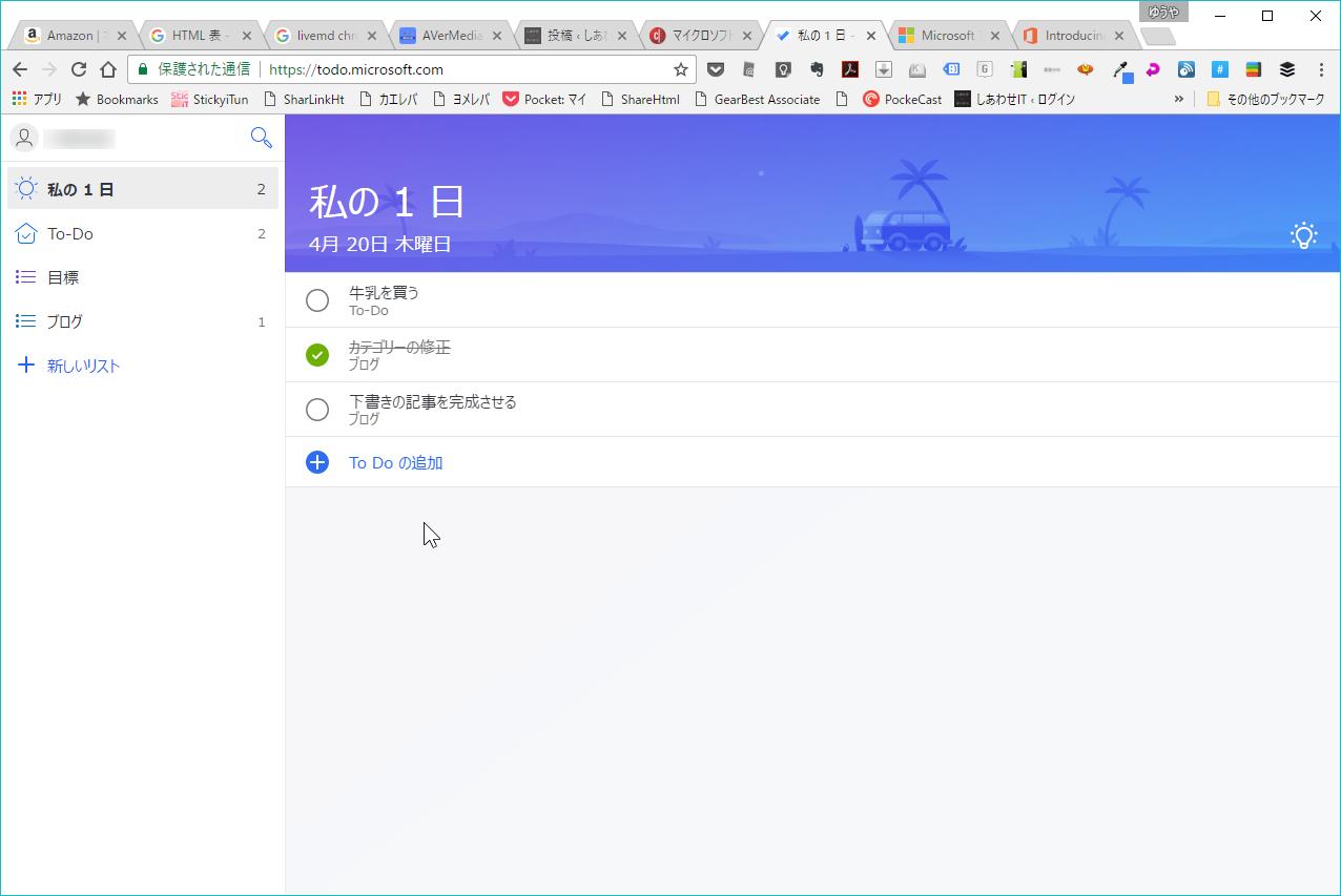 Web版の画面。