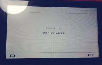 ニンテンドーSwitch Ver.3.0の写真