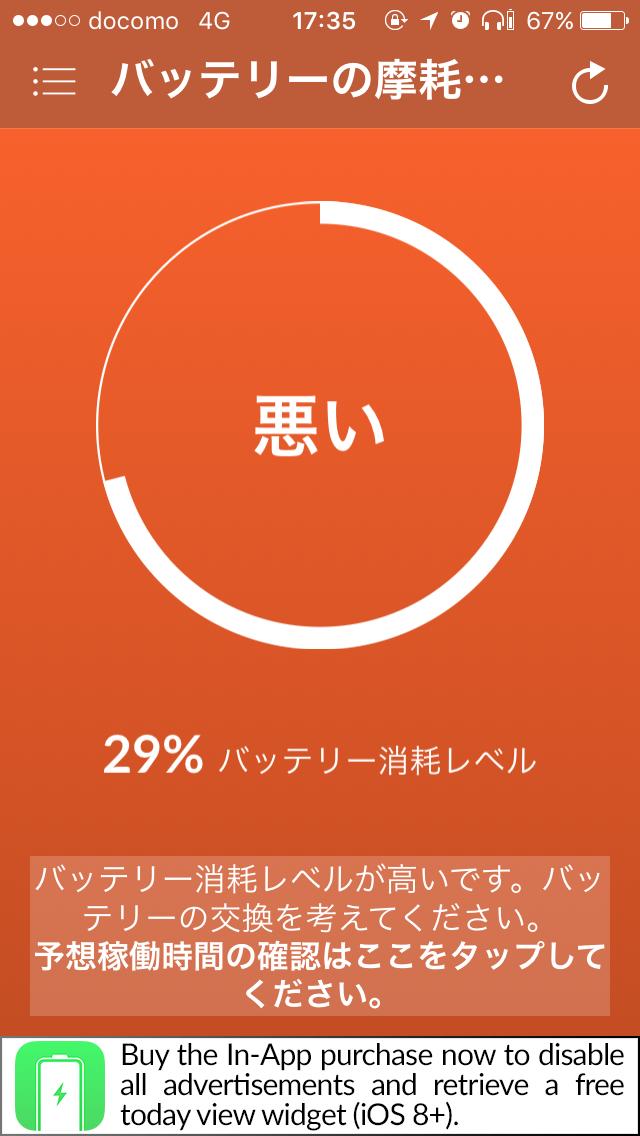 約3割バッテリー容量が減っているのが分かる