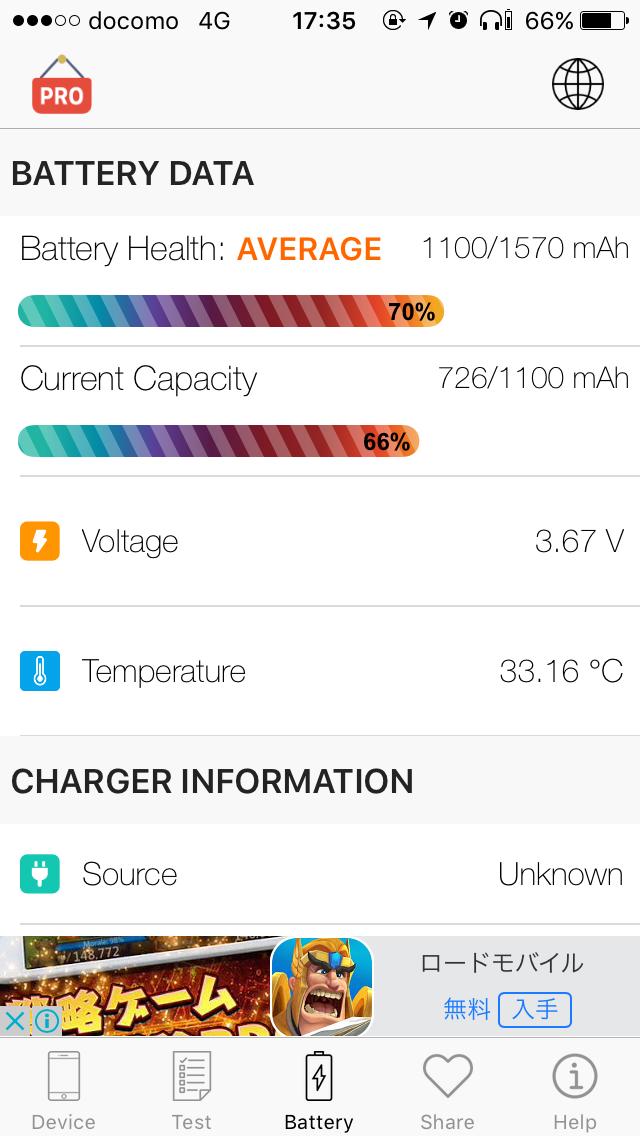 30%ほどバッテリー容量が減っているのが分かる