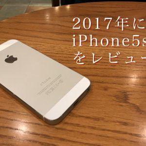 敢えて今iPhone5sをレビュー