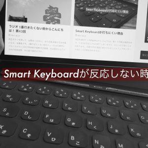 SmartKeyboardを押しても反応しない時の対処方法