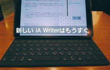 iA writeを使って文章を作成している写真