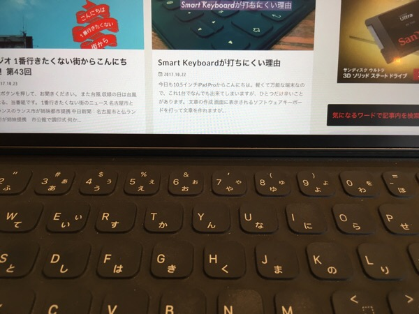 再度SmartKeyboardをSmart Connectorと接続した