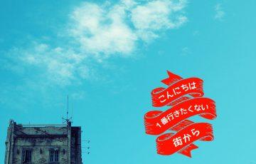 台風が過ぎ去った、1番行きたくない街の空