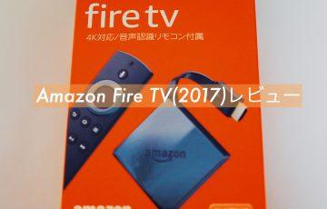 Fire TVイメージ