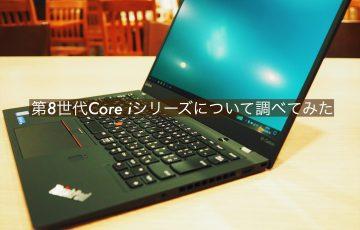 カフェでノートPCをカフェで使う