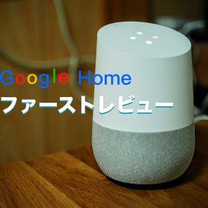 Google Homeが机の上に置いてある