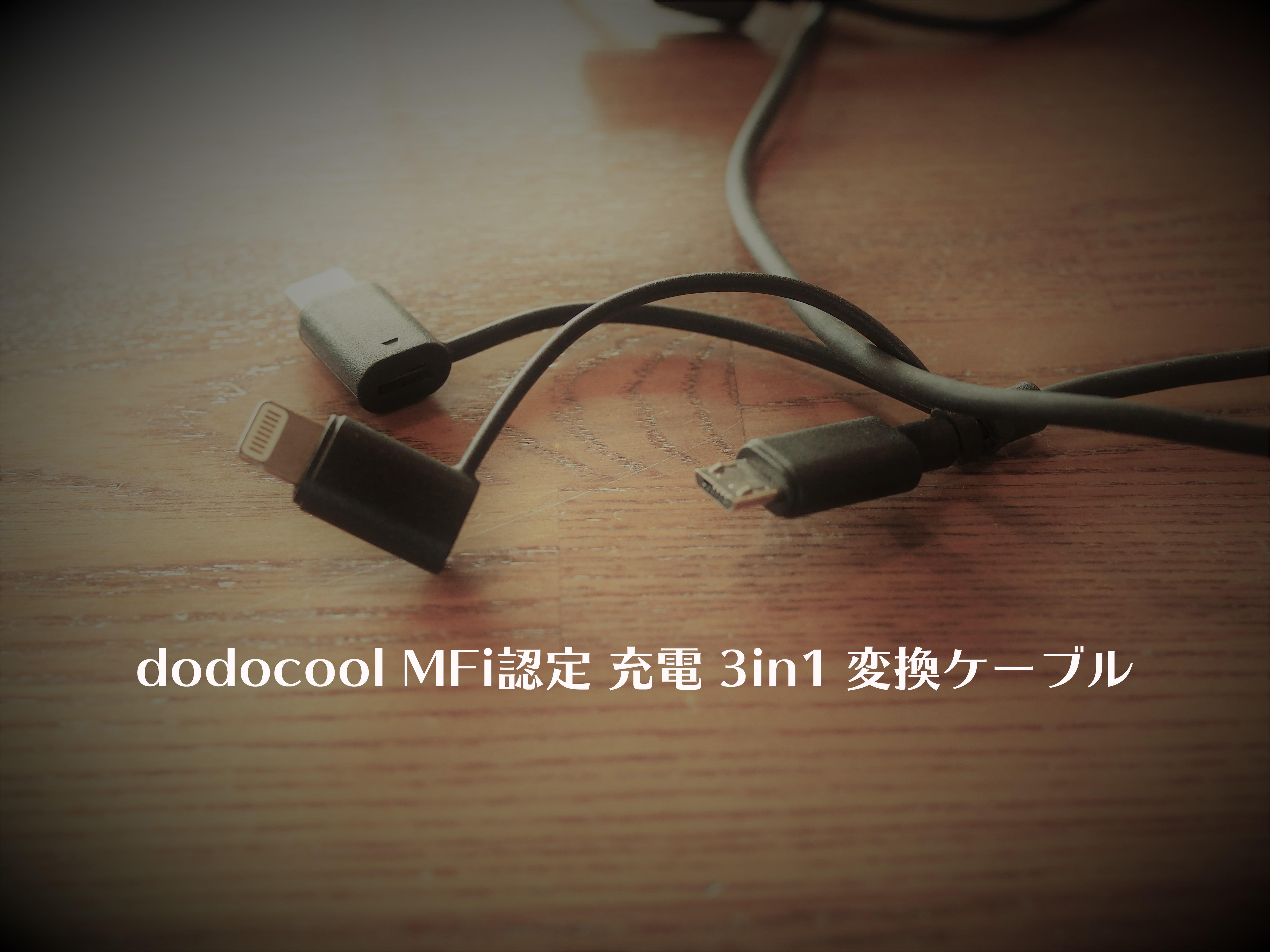 dodocool-3in1のイメージ写真