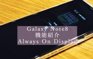 Galaxy Note8のAlways On Display機能イメージ画像