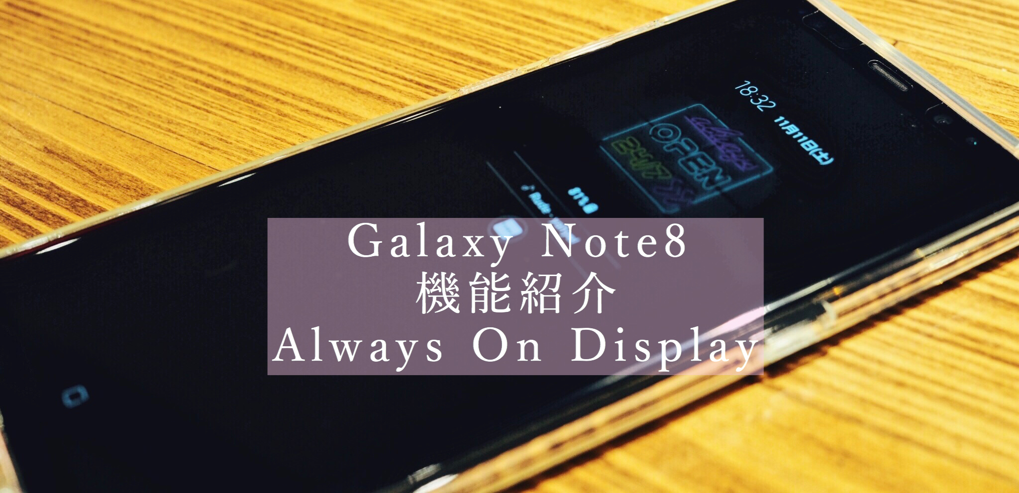 Galaxy Note8のAlways On Display機能イメージ画像