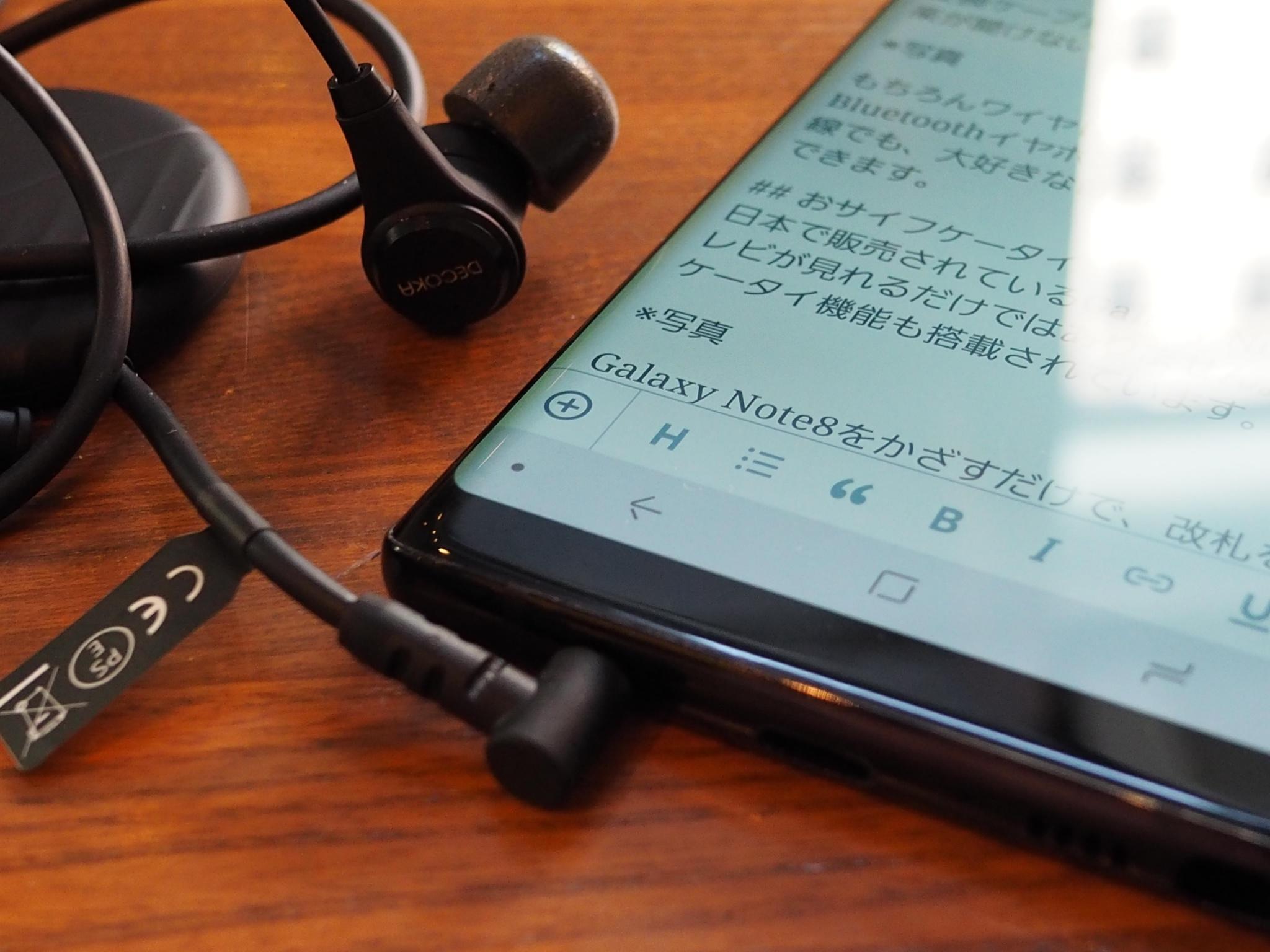 Galaxy Note8にイヤホンを挿して音楽を聞く