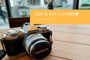 OM-D EM-5 MarkⅡがテーブルの上に置いてある