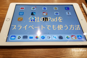 カフェでiPadを使っている