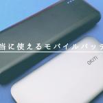 2つのモバイルバッテリー