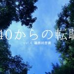 夏の青い空と緑