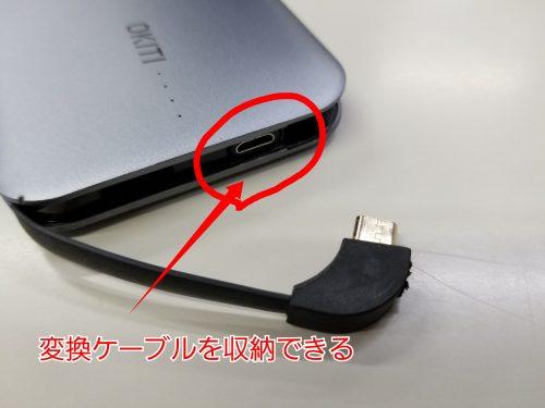 モバイルバッテリーに変換アダプターが収納されている
