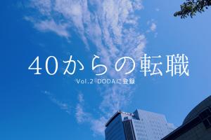 名古屋の青い夏の空