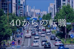 40からの転職vol1