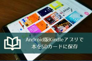 Kindle本をSDカードにアイキャッチ画像