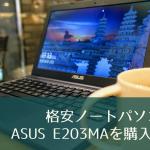 格安ノートパソコン ASUS E203MAを購入した理由