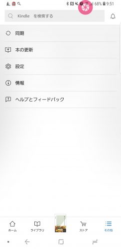 Kindleアプリ設定画面