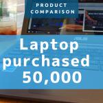 50000円で買えるノートパソコン比較