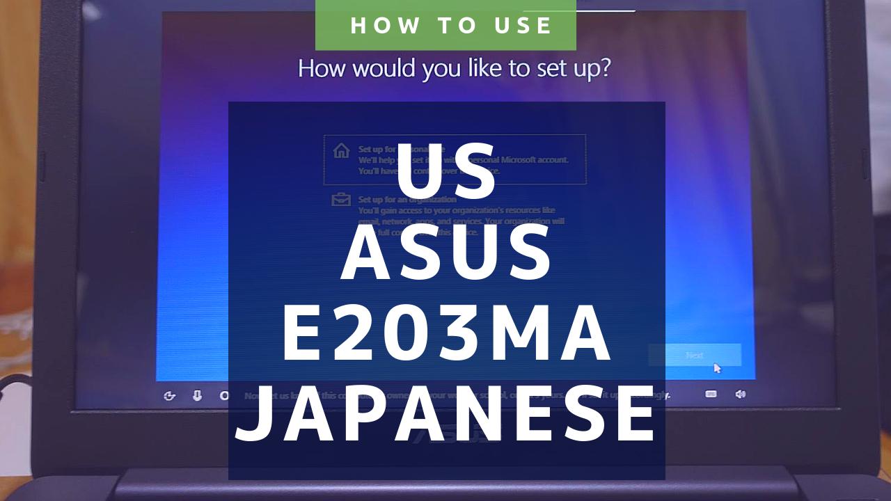 海外版ASUS E203MA日本語化
