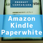 新旧Kindle Paperwhite比較