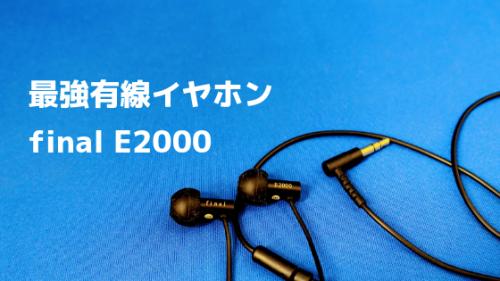 finalE2000アイキャッチ画像