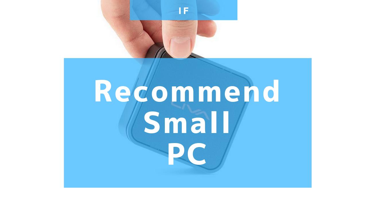 小型パソコンのすすめ