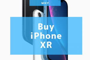 iPhone XRが買いな理由