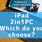 iPadと2in1PC比較