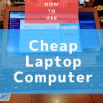 安いノートパソコンの使い方