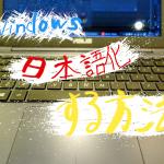 海外のWindows10パソコンを日本語化する方法
