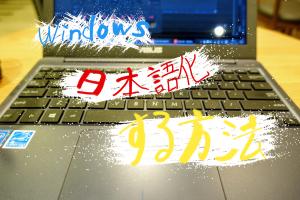 海外のWindowsパソコンを日本語化する方法アイキャッチ画像