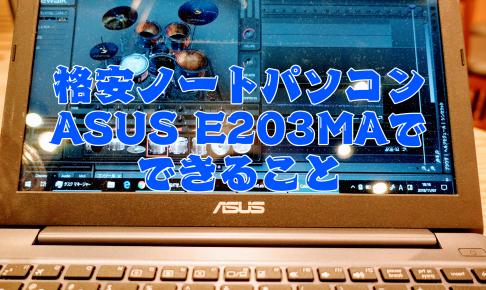 asuse230maでできることアイキャッチ画像