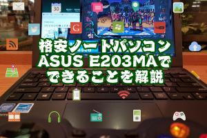ASUS E203MAでできることアイキャッチ画像111
