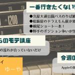 ラジオ97回アイキャッチ画像