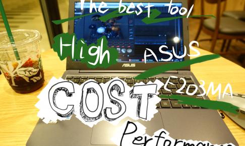 ASUS E203MAの使い道アイキャッチ画像