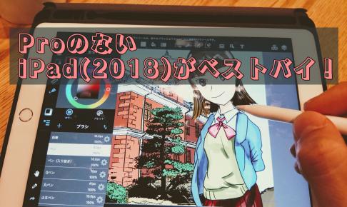 ベストバイiPad(2018)アイキャッチ画像