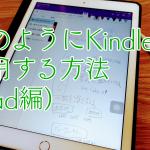 紙のようにKindleを活用する方法(iPad編)