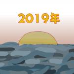 2019年のアイキャッチ画像