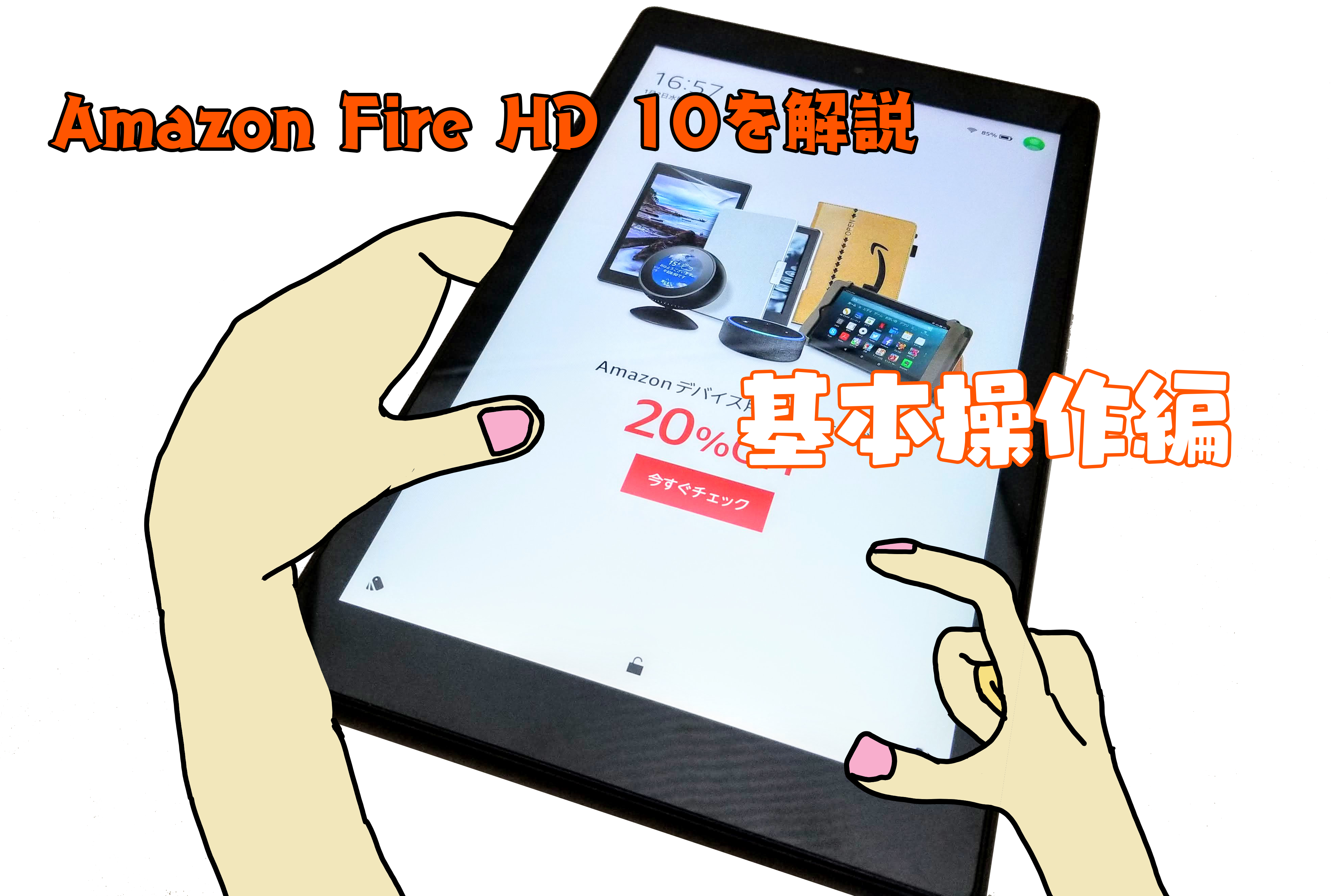 Fire HD 10 基本操作編アイキャッチ画像