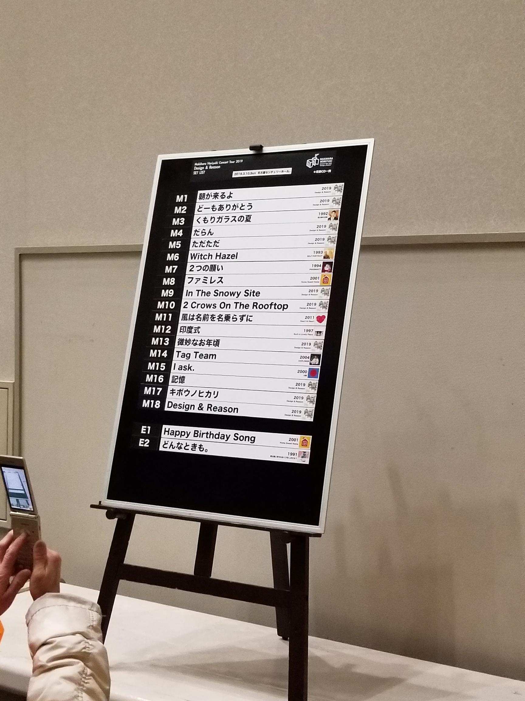2019槇原ツアー名古屋公演セットリスト